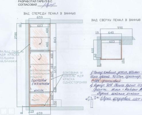 Чертеж-пенал-мебель-в-ванную-1000