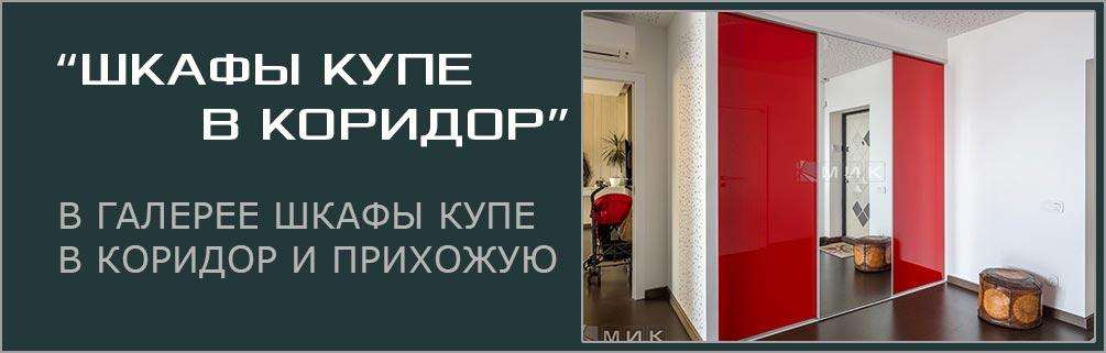 каталог шкафы-купе-в-коридор-и-прихожую