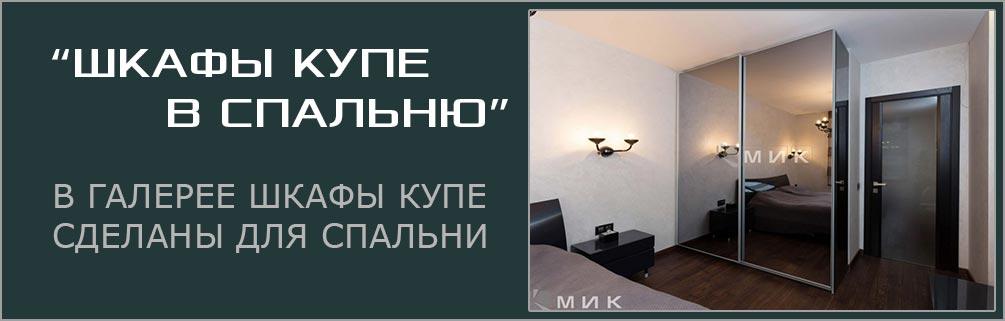каталог-шкафы-купе-для-спальни