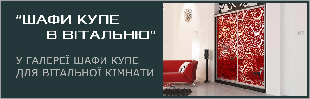 каталог-шафи-купе-у-вітальню
