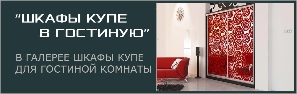 каталог-шкафы-купе-для-гостиной-комнаты