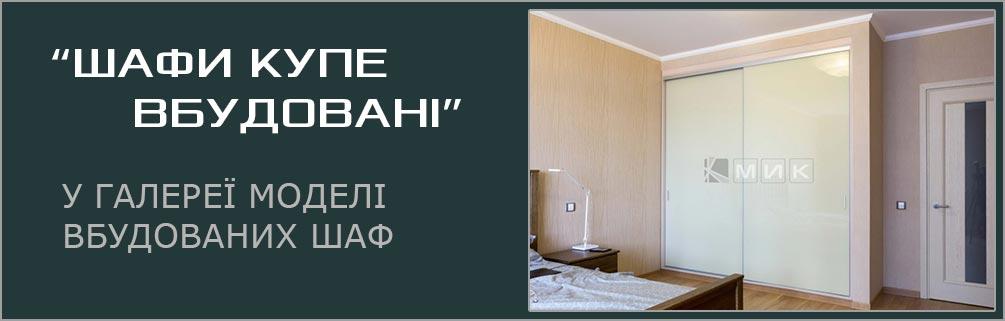 каталог-вбудованих-шаф-купе