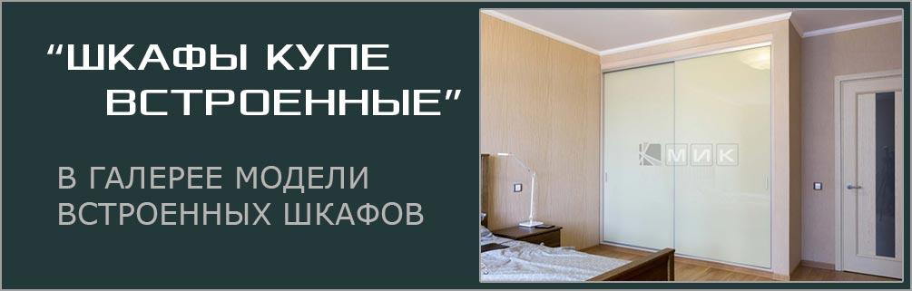 каталог-встроенных-шкафов-купе