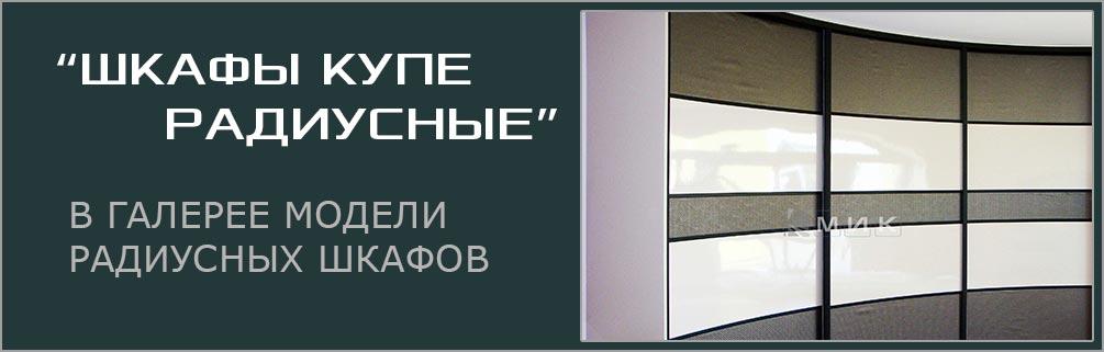 каталог-радиусных-шкафов-купе