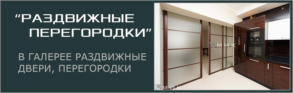 каталог раздвижные двери, перегородки