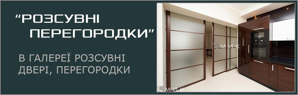 каталог-розсувні-двері-перегородки