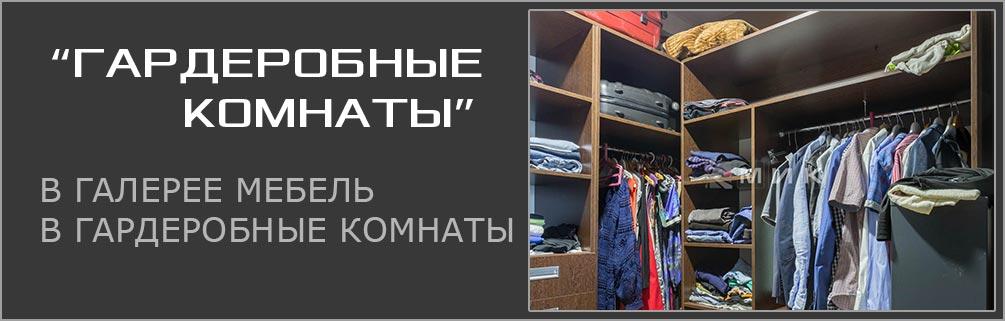 каталог-гардеробные-комнаты