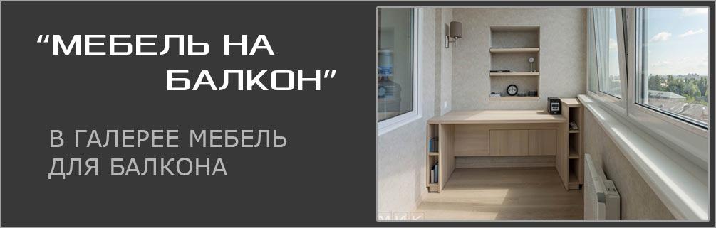 каталог-мебели-на-балкон