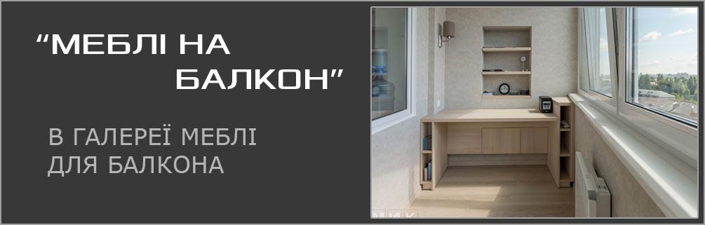 каталог-меблів-для-балкона