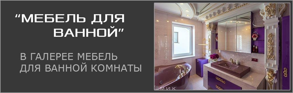 каталог-мебели-для-ванной-комнаты