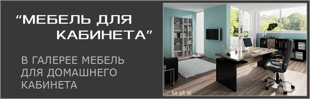 каталог-мебелт-для-домашнего-кабинета