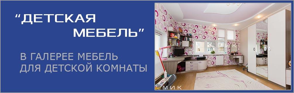 каталог-мебели-для-детской-комнаты