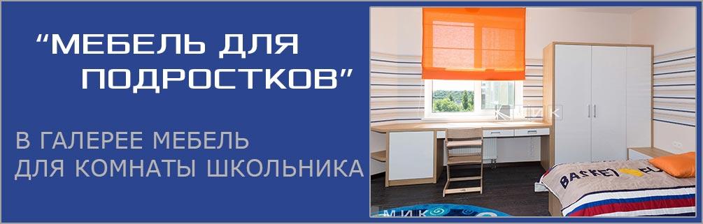 каталог-мебели-для-подростка-школьника
