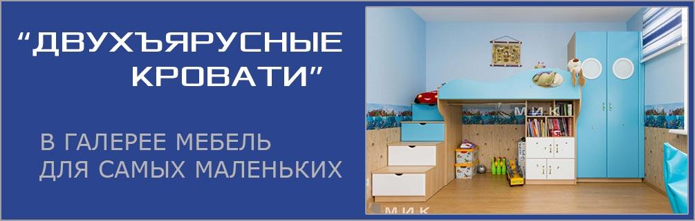 каталог-двухъярусные-кровати-на-заказ