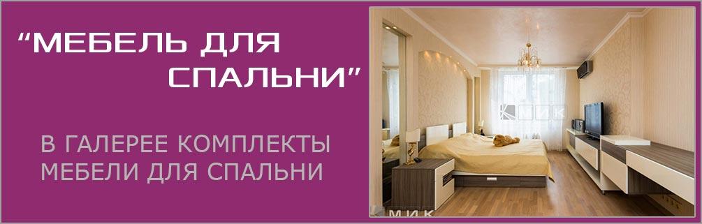 каталог-мебели-для-спальни