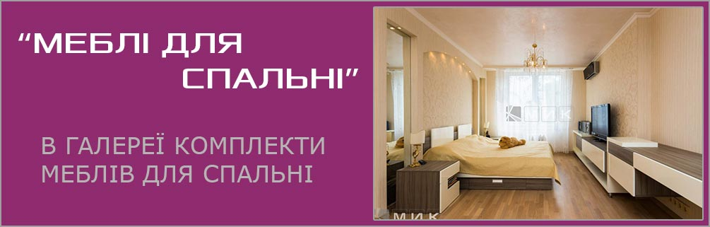 каталог-меблів-для-спальні