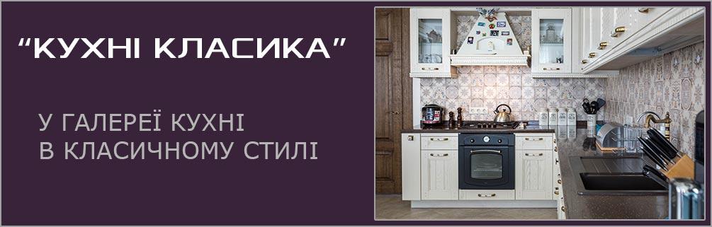 каталог-кухні-в-класичному-стилі