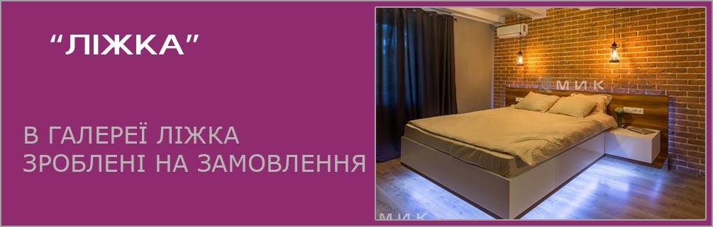 каталог-ліжка-зробленні-на-замовлення