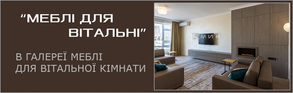 каталог-меблів-для-вітальної-кімнати