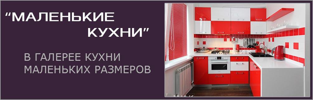 каталог-маленьких-кухонь
