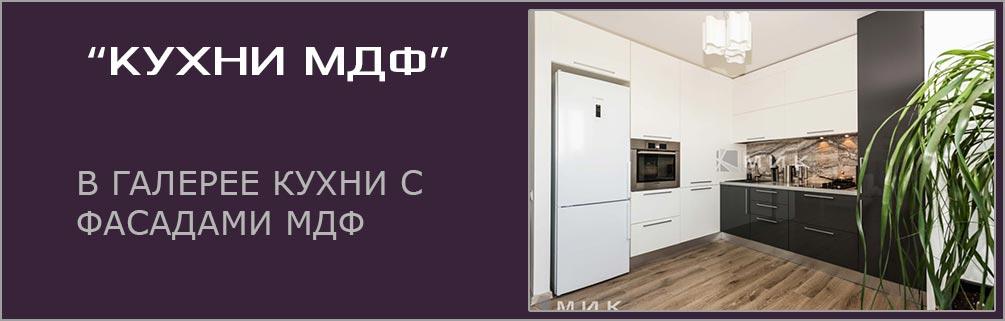 каталог-кухни-мдф