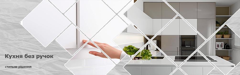 кухні-без-ручок-фото
