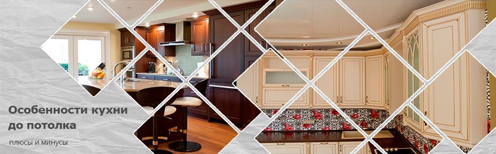 кухни-до-потолка-фото