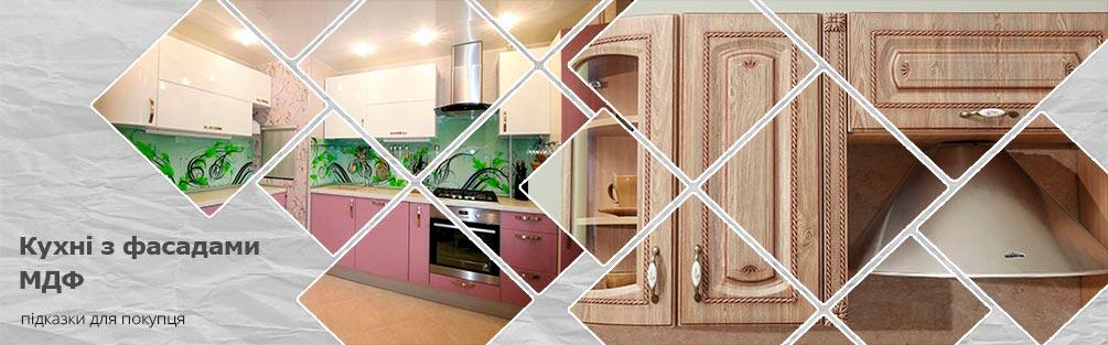 кухні-з-фасадами-з-мдф-фото
